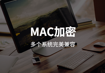 Information Security Management System of Tianrui Green Shield Mac Platform